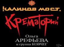 Концерт Крематорий