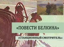 Станционный смотритель 2019-01-12T19:00 тарзан love story 2018 10 12t19 00