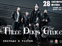 Концерт Three Days Grace