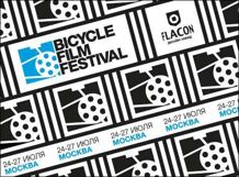 Bicycle Film Festival Moscow 2014