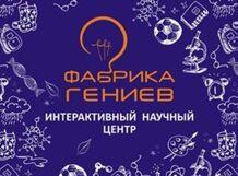 Интерактивную выставку Фабрика Гениев