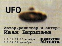 Спектакль UFO