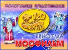 КиноЕлка на Мосфильме