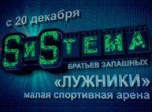 Проект Цирка братьев Запашных «SИSТЕМА»