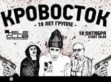 Концерт Кровосток