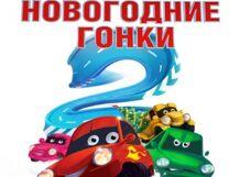 Детский мюзикл Новогодние гонки 2
