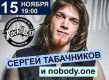 Концерт Сергей Табачников и nobody.one