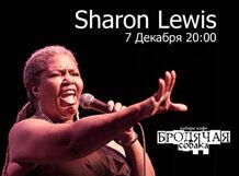 Концерт Sharon Lewis