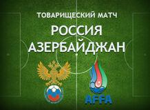 Товарищеский матч Россия - Азербайджан
