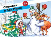 Новогоднее представление Снеговик и Дед Мороз