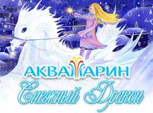 Новогоднее представление «Снежный Дракон»