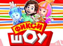 Концерт Фикси - Шоу