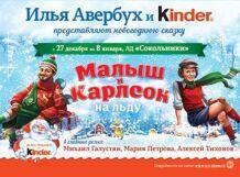 Новогоднее шоу И.Авербуха и Kinder «Малыш и Карлсон»