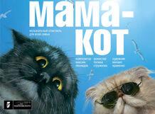 Мама-кот<br>