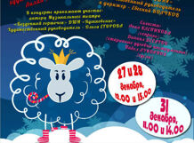 Новогоднее музыкальное представление Музыкальное путешествие или Сон в новогоднюю ночь