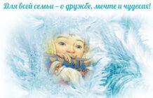 Фестиваль История новогодней игрушки