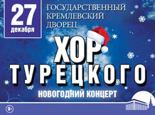 Концерт Хор Турецкого