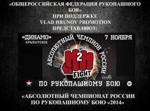 Абсолютный чемпионат России по рукопашному бою