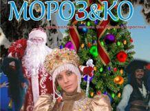 Концерт Морозко