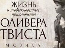 Мюзикл  ОЛИВЕР ТВИСТ -премьера<br>
