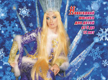 Возвращение Снежной Королевы 2018-12-30T11:00 сдобная лиза 2018 12 30t11 00