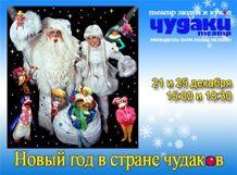 Новогоднее представление Новый год в стране чудаков