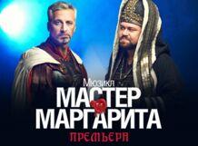 Мюзикл «Мастер и Маргарита»