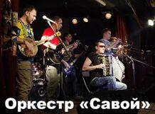 Концерт Оркестр «Савой»