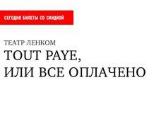 Tout paye, или Все оплачено<br>