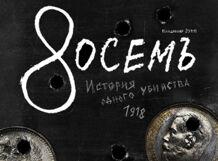 Восемь 2018-10-12T19:00 цена 2017