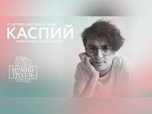 Каспий 2019-10-27T20:00 человек из подольска сережа очень тупой 2019 05 27t20 00