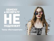 Обмену и возврату не подлежит 2019-11-17T20:00 цена в Москве и Питере
