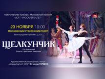 Щелкунчик 2019-11-23T19:00