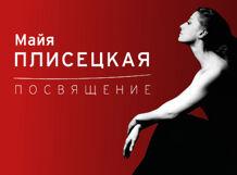 Гала-концерт звезд балета «Майя Плисецкая. Посвящение» 2018-11-27T19:00 тайна стиля майя плисецкая и пьер карден