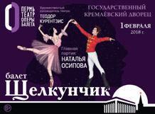 Наталья Осипова. Премьера балета «Щелкунчик» 2018-02-01T19:00 балет щелкунчик