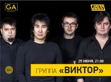 Группа «Виктор»<br>