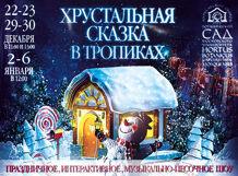цена на Спектакль «Хрустальная сказка в тропиках» 2018-12-23T13:00
