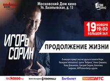 Игорь Сорин «Продолжение Жизни» 2019-11-19T19:00 вот вы спрашиваете как мы поживаем 2019 07 19t19 00