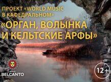 «World music в Кафедральном» «Орган, волынка и кельтские арфы»