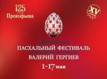 XV Московский Пасхальный фестиваль. Хоровой гала-концерт<br>