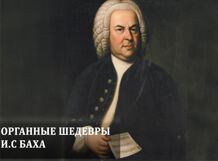 Концерт органной музыки. И.С.Бах и великие романтики 2019-08-01T19:30 printio концерт аллегория музыки рембрандт