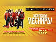 Белорусские Песняры. Юбилейный концерт 2019-11-15T19:30