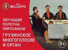 Пиросмани. Грузинское многоголосие и орган 2019-11-10T15:00