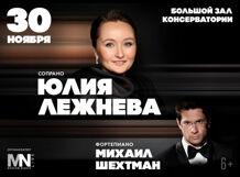 Юлия Лежнева, Михаил Шехтман фото