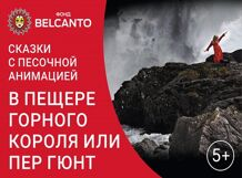 Сказка с органом и песочной анимацией «В пещере горного короля или Пер Гюнт» 2019-10-13T11:00 стоимость