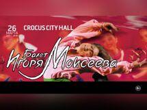 Балет Игоря Моисеева 2020-03-26T20:00 цена