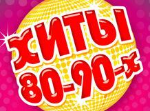 Хиты 80-90-х<br>