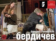 Бердичев<br>