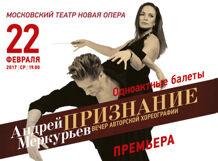 Андрей Меркурьев. Признание<br>