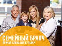 Семейный бранч на теплоходе «Москва-150»<br>